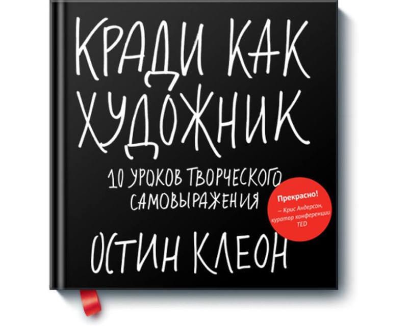 Топ-9 книг для развития креативности и творческого мышления